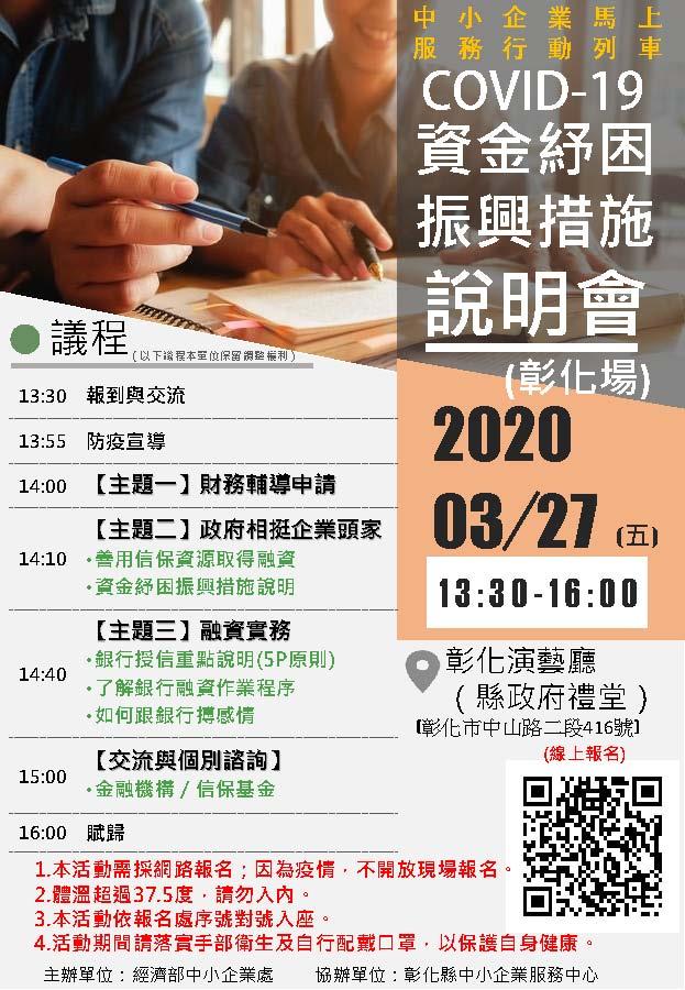 中小企業馬上服務行動列車-COVID-19資金紓困振興措施說明會(彰化場)