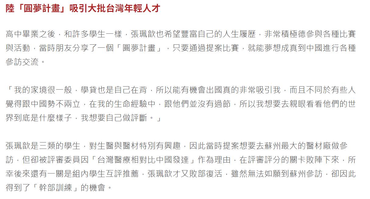 {好文分享} 曾任統戰團幹部被洗腦 現在她要幫助台灣「重返世衛」!【今周刊】
