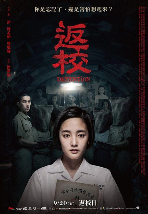 【返校】Detention--->記憶裡的台灣