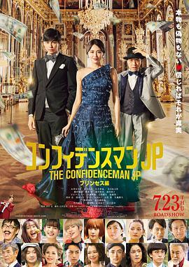 【信用詐欺師JP:公主篇】The Confidence Man JP - Episode of the Princess --->行騙天下