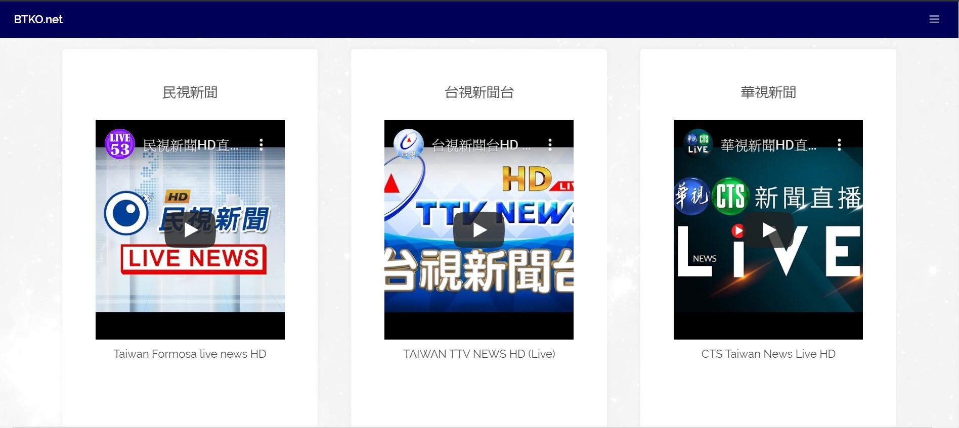 [直播] 台灣新聞頻道 (11台)