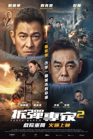 【拆彈專家2】Shock Wave 2 Regular Trailer 2--->核爆倒數