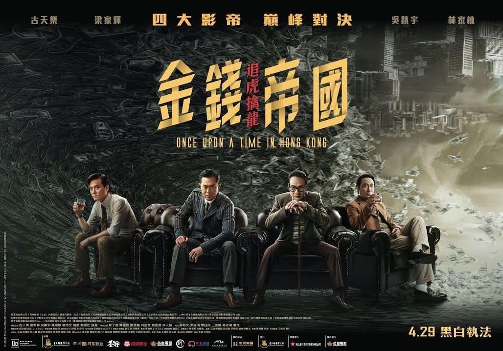 【金錢帝國:追虎擒龍】Once Upon a Time in Hong Kong--->黑白執法