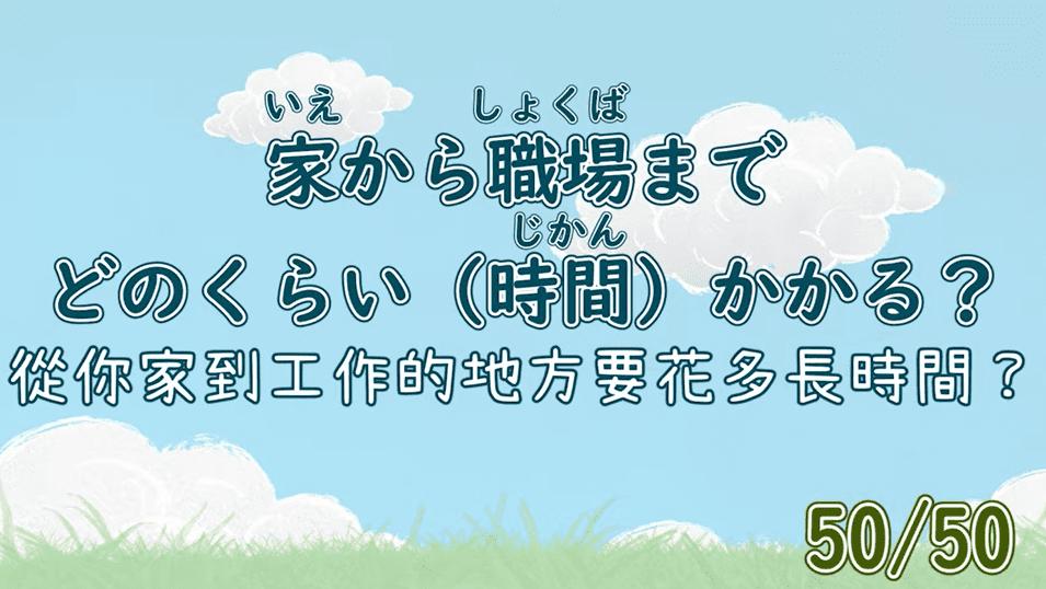 常用的50句日文口語短句(高級篇)リピート練習用(上級編)