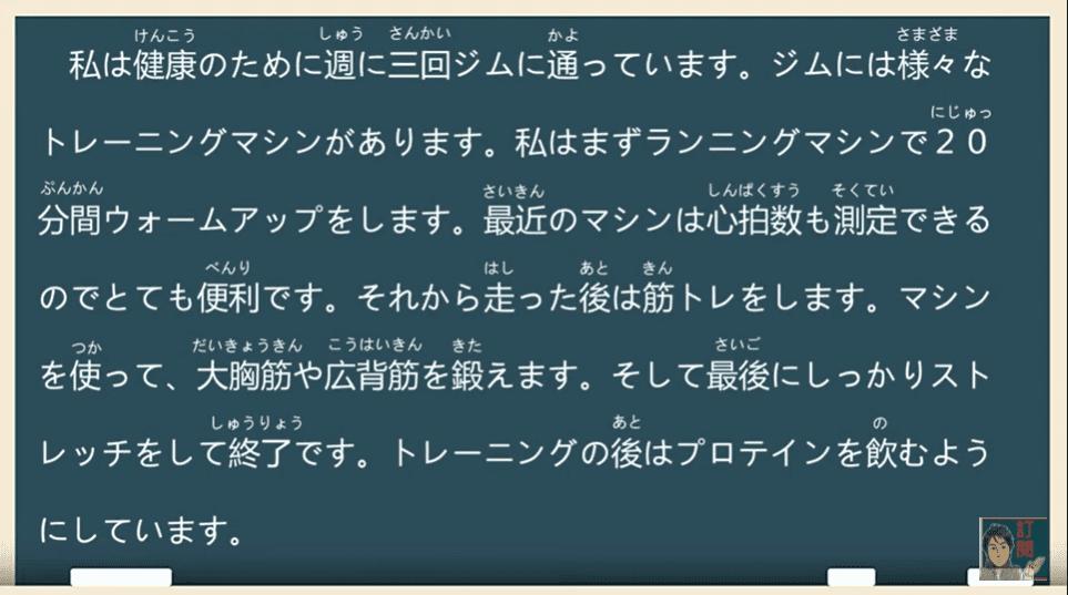 日文讀解『ジム(健身房)』|井上老師