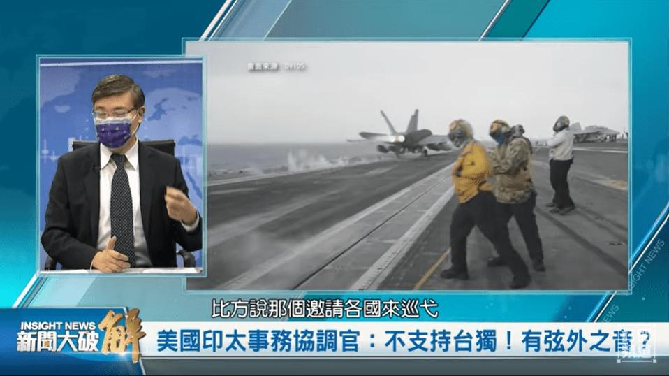 美國不支持台獨!有弦外之音?谷立言:美國不再視臺灣為我們與中國中的『問題』!