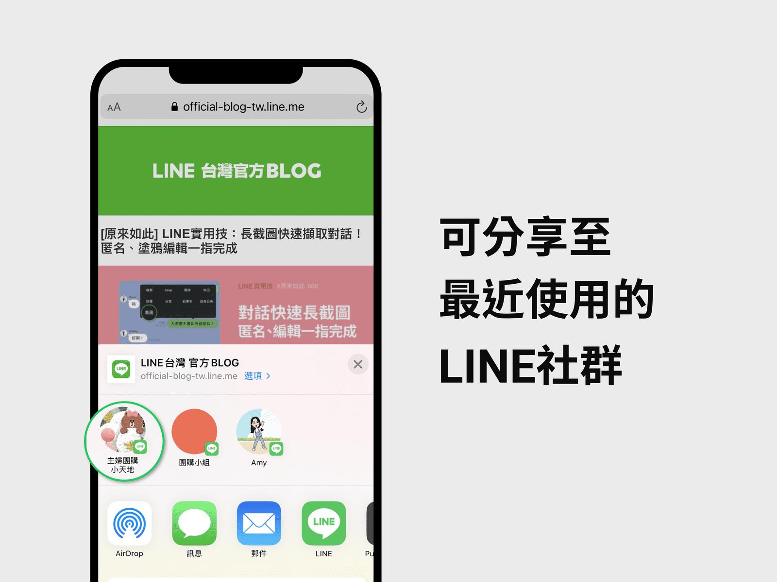 LINE社群 / 分享路徑支援LINE社群聊天室