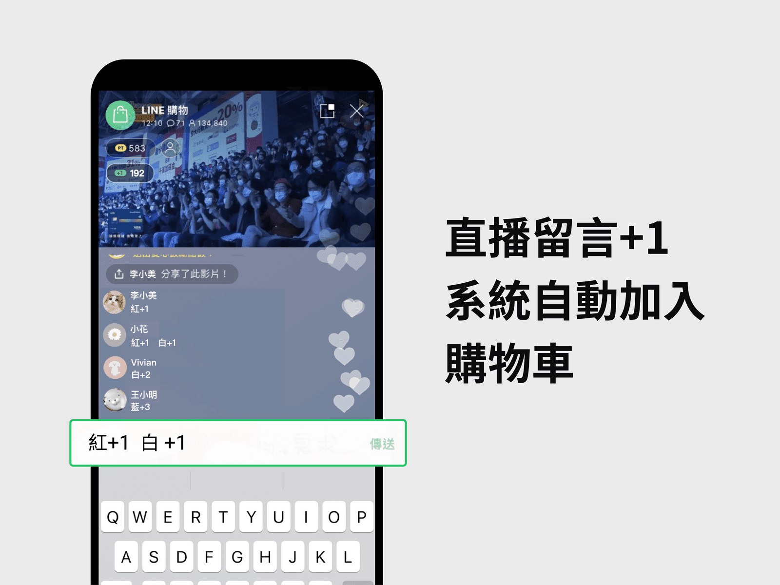 LINE購物直播支援留言購買+1功能