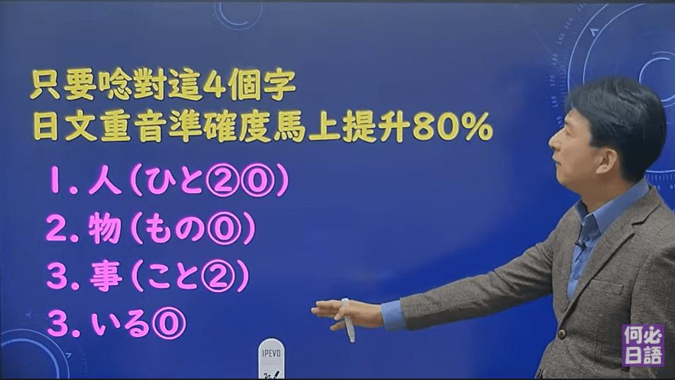 日語重音當中最重要的4個字 --何博士的日語教學