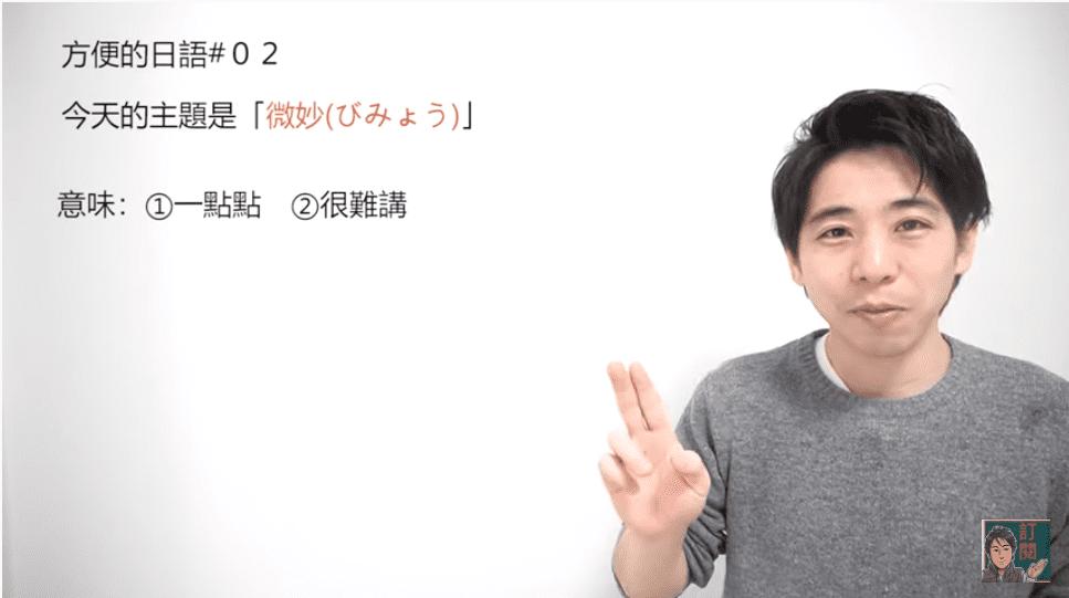 【方便的日語#02 微妙】井上老師