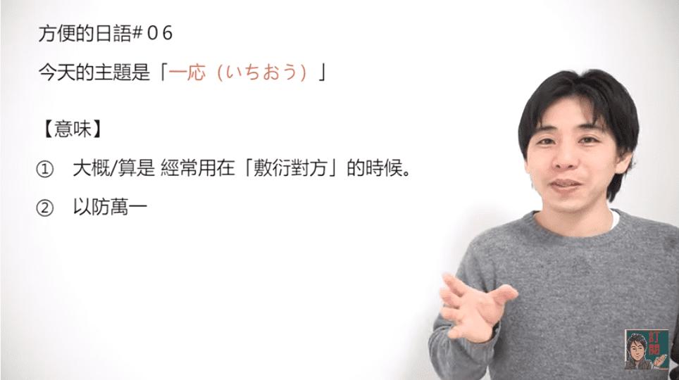 【方便的日語#06 いちおう 】井上老師