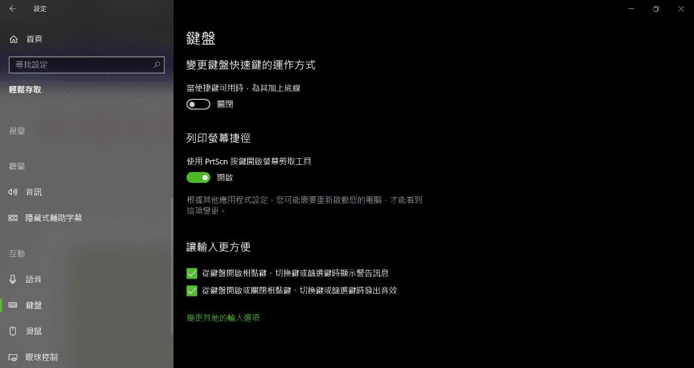 開啟Windows 10 一鍵截圖功能