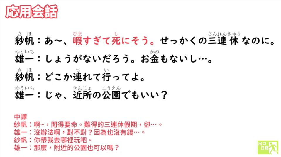 【毎日一句】暇すぎて死にそう(生活実用篇)|出口日語