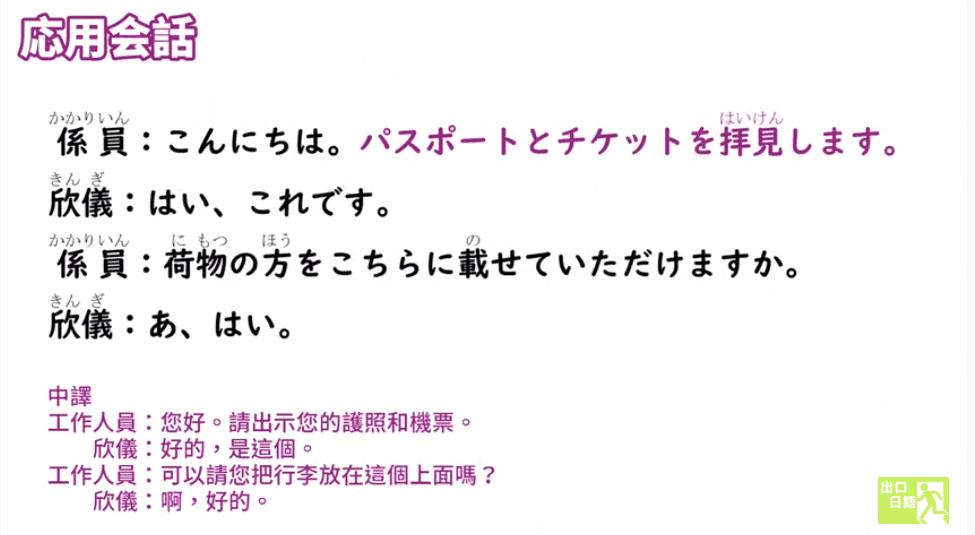 【毎日一句】パスポートとチケットを拝見します。(旅行会話篇)|出口日語