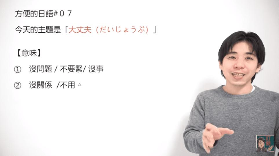 【方便的日語#07 大丈夫 】井上老師