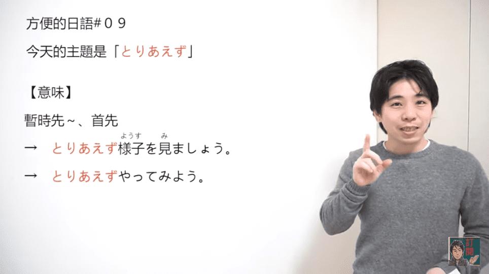 【方便的日語#09 とりあえず 】井上老師