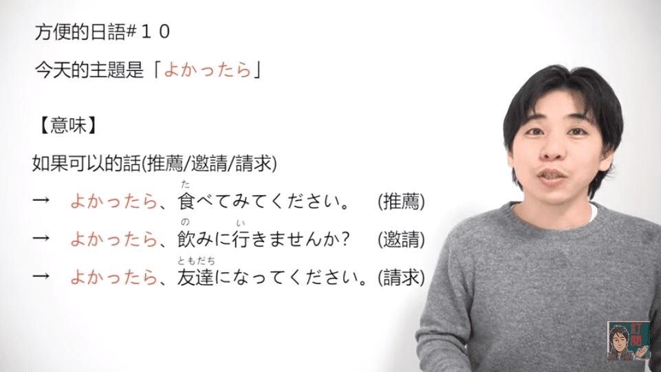 【方便的日語#10 よかったら 】井上老師