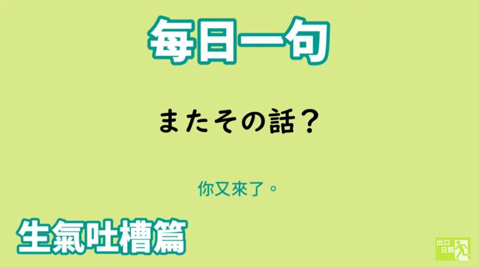 【毎日一句】またその話?(生気吐槽篇)|出口日語