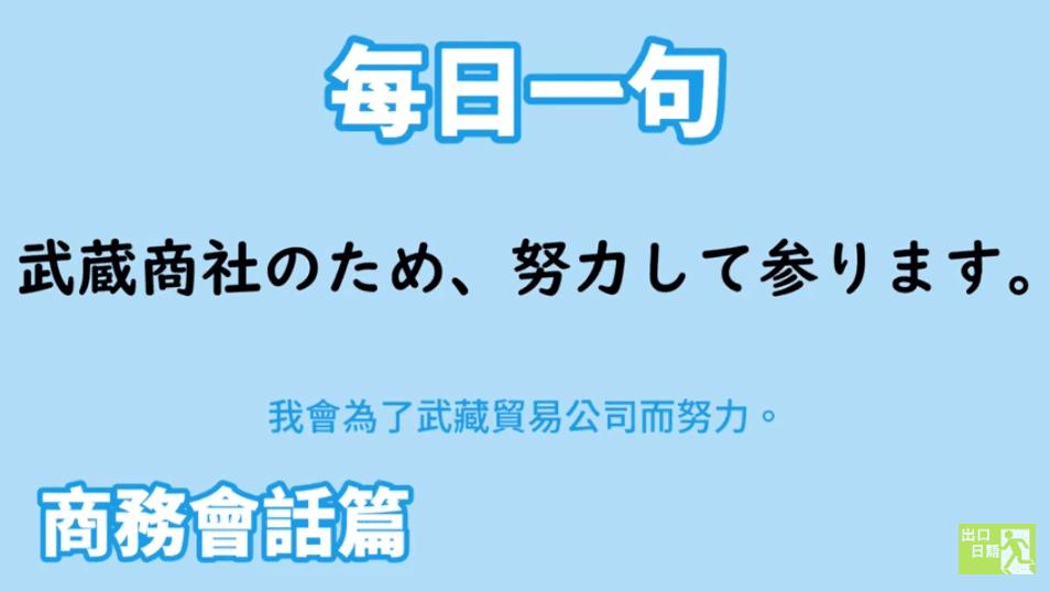 【毎日一句】武蔵商社のため、努力して参ります。(商務会話篇)|出口日語