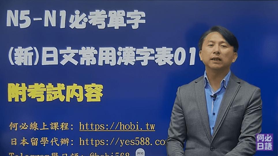 新版常用漢字01含單字考試 背日文單字日語必考單字漢字|何博士
