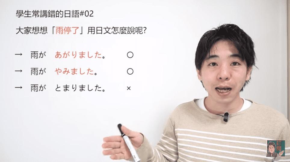 【常講錯的日語#02 雨停了】井上老師