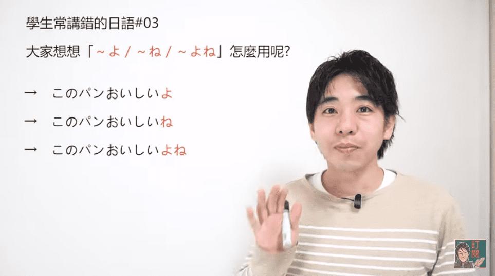 【常講錯的日語#03 語助詞的用法】井上老師