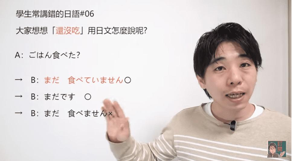 【常講錯的日語#06 還沒吃飯】井上老師