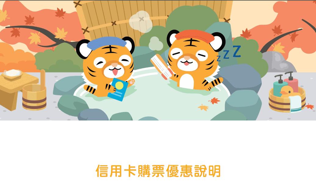 2020台灣虎航虎迷優惠-信用卡購票優惠