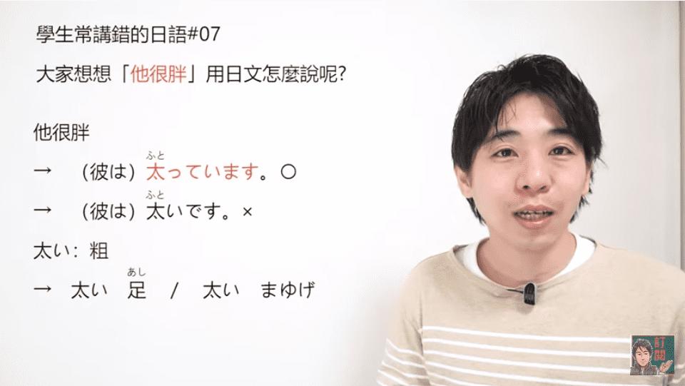 【常講錯的日語#07 他很胖】井上老師