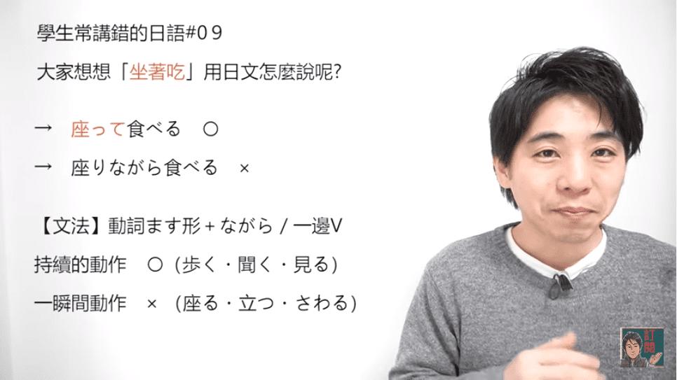 【常講錯的日語#09 站著吃】井上老師