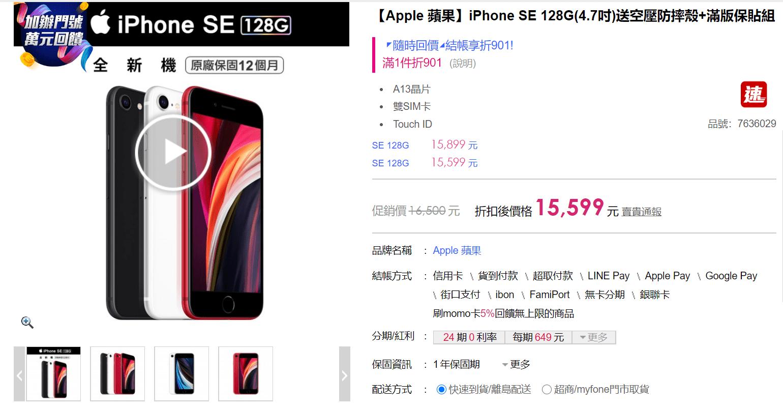 【Apple 蘋果】iPhone SE 128G 首降 - momo限量價$15,599