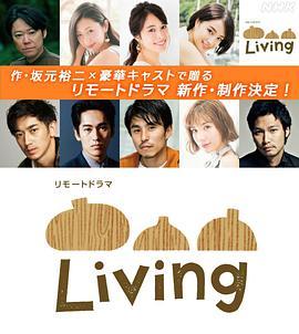 ⊙看日劇學日本語(Living)