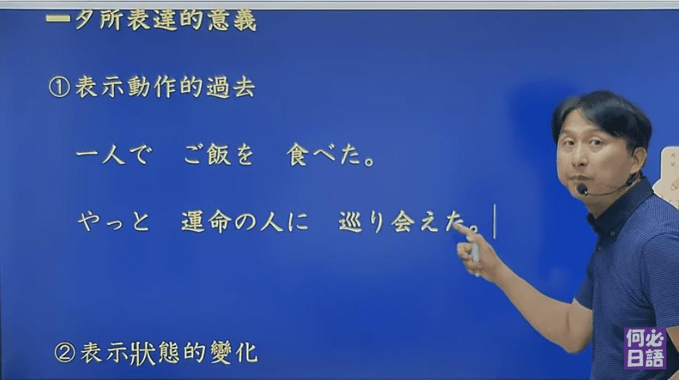 た跟ていた的差別馬上懂--何博士的基礎日語日文文法教學