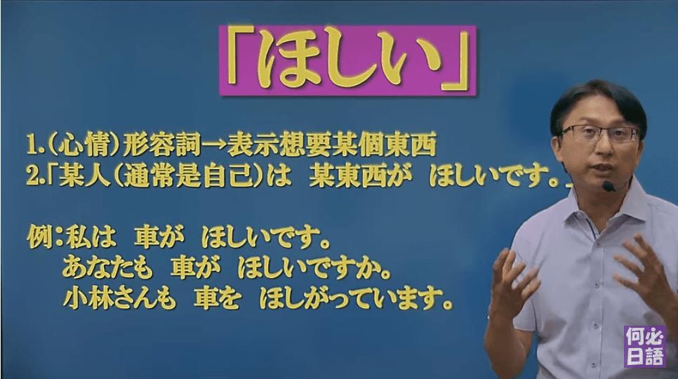 ほしい跟たい的比較--何博士的基礎日語日文文法教學