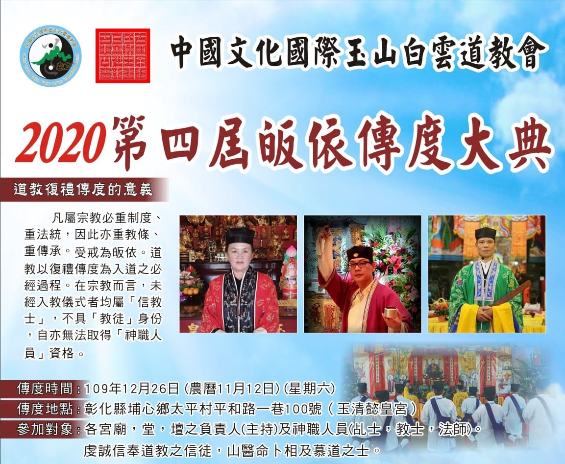 中國文化國際玉山白雲道教會於12月26日舉辦2020第四屆皈依傳度大典