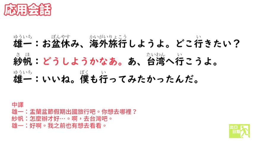 【毎日一句】どうしようかなあ。(生活実用篇)|出口日語