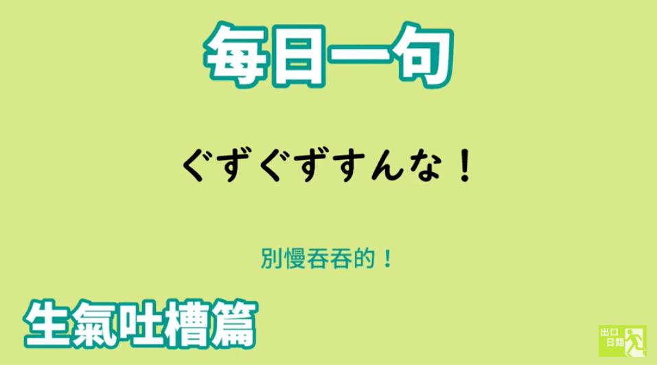 【毎日一句】ぐずぐずすんな!(生気吐槽篇)|出口日語