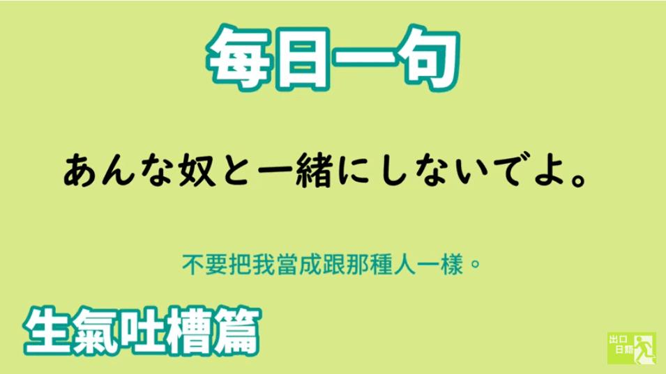 【毎日一句】あんな奴と一緒にしないでよ。(生気吐槽篇)|出口日語