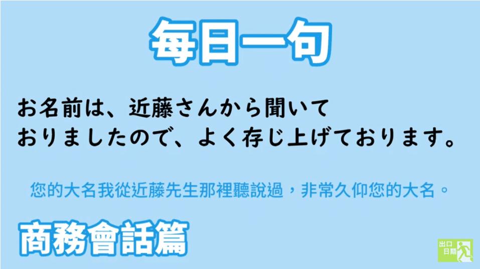 【毎日一句】お名前は、近藤さんから聞いておりましたので、よく存じ上げております。(商務会話篇)|出口日語