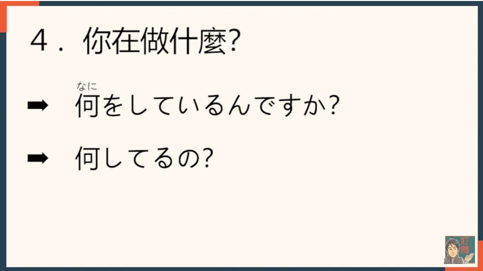 【基本生活短句100】井上老師
