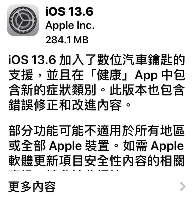 Apple今釋出iOS 13.6正式版更新,iPhone 變車鑰匙