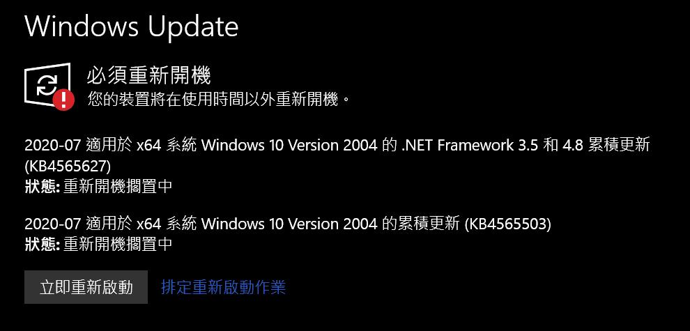 Windows 10 2004 版 七月更新KB4565503 部分使用者發現更新後小畫家消失了?