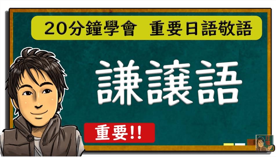 20分鐘學會【謙讓語】!! 井上老師