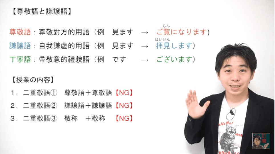 日本人也會講錯的敬語【二重敬語】|井上老師