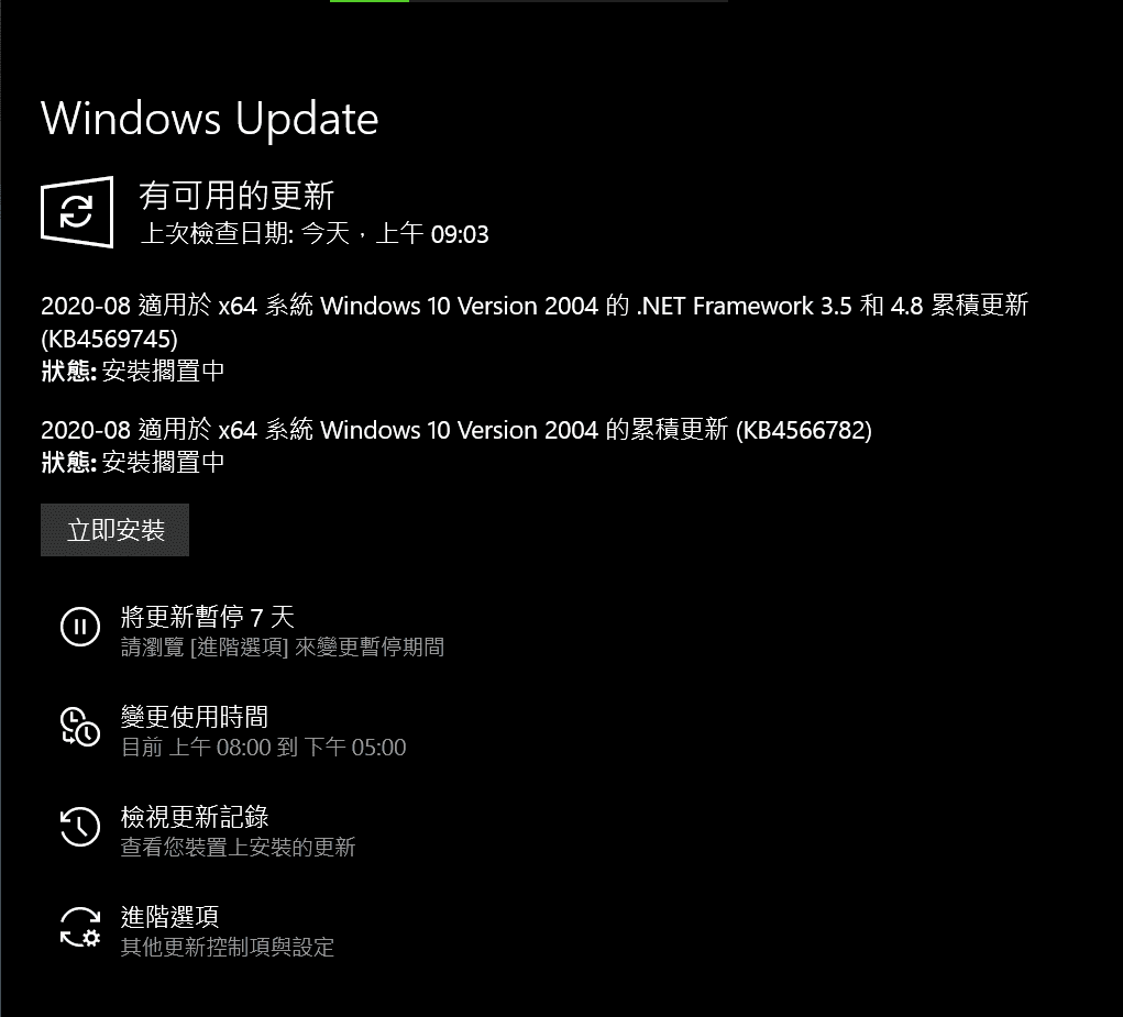 微軟WINDOWS 10 KB4566782 (BUILD 19041.450)累積更新
