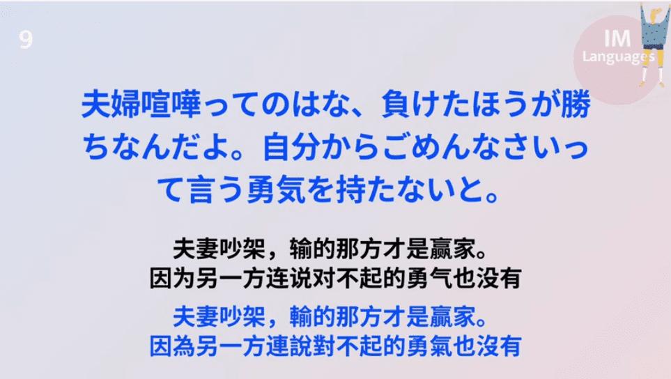看日劇學日語::台詞金句精選集::(慢速、常速)