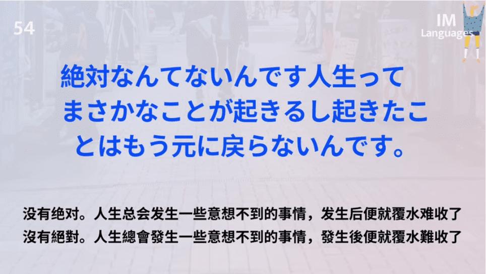 看日劇學日語::台詞筆記精選::(慢速、常速)