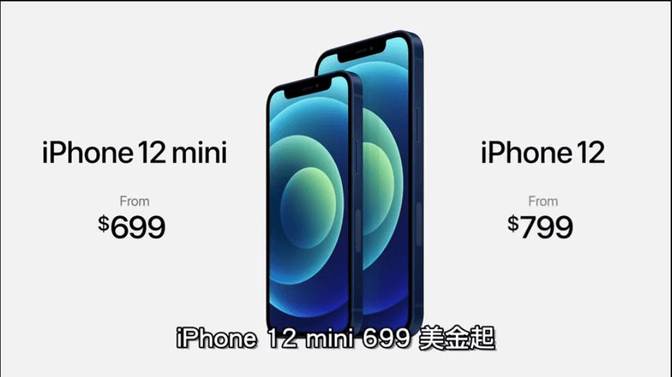 iPhone 12 發表! 真的不附耳機及充電器!?