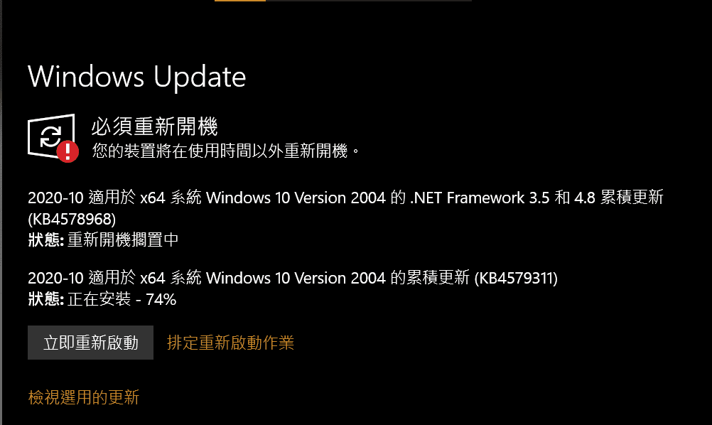 微軟WINDOWS 10 KB4579311 (BUILD 19041.572)累積更新