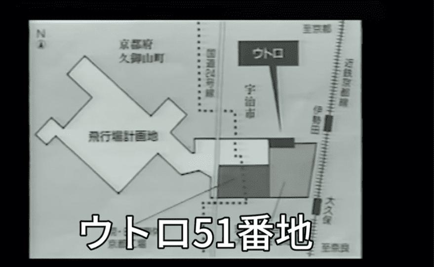 日本傳說中最危險最可怕的禁區:京都ウトロ